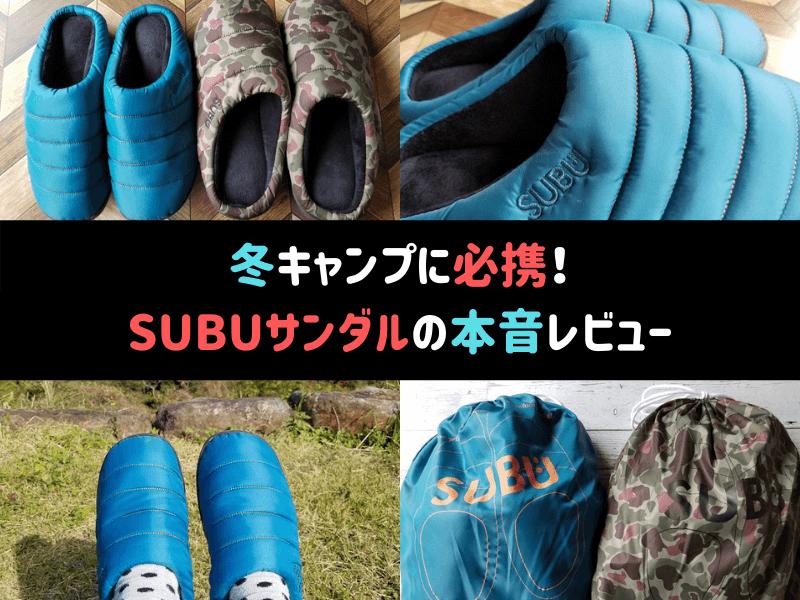 SUBUサンダル本音レビュー