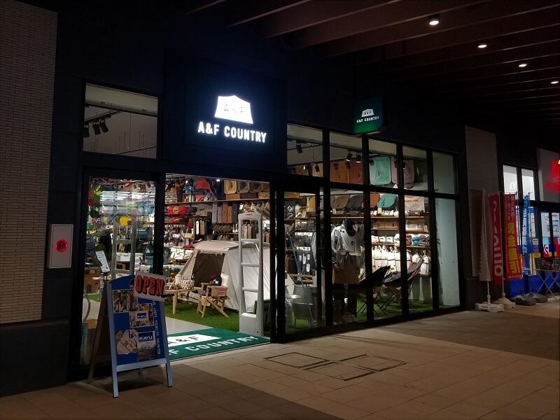 A&Fカントリー 福岡店