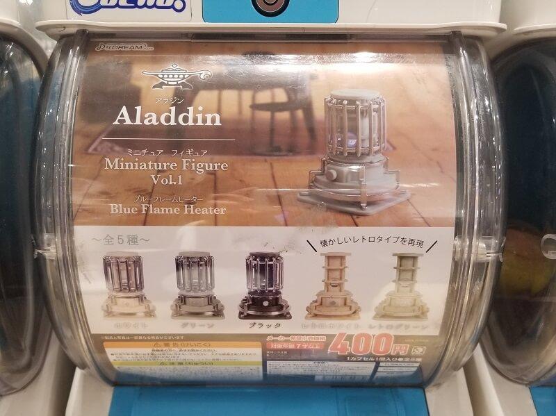 Aladdin ミニチュアフィギュアVol.1
