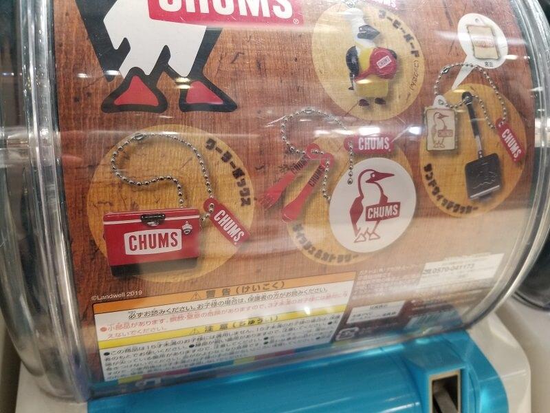 CHUMS ミニチュアマスコット4 クッキング