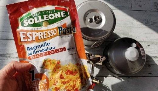 【辛うま~】アウトドアにぴったり!本場イタリアの即席パスタを食したレポ