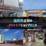 福岡市近郊のアウトドアショップ・キャンプの専門店まとめ