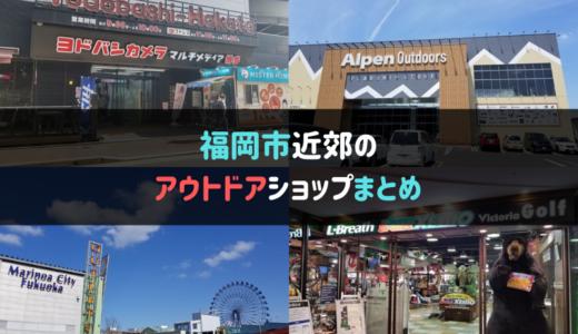 福岡市近郊のアウトドア・キャンプの専門店まとめ【2020年版】