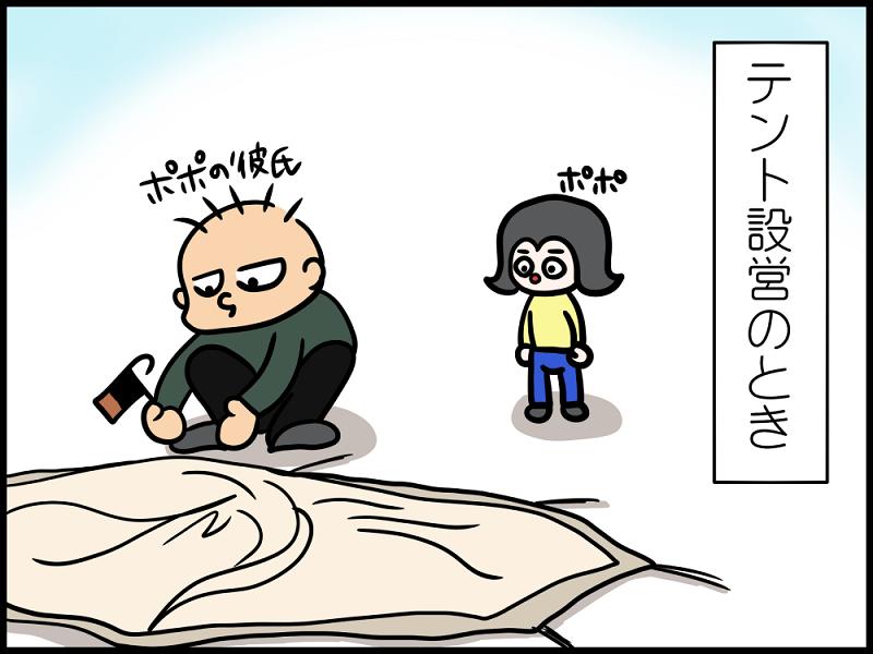 ポポキャンプ漫画vol.1~テント設営のとき(1コマ目)