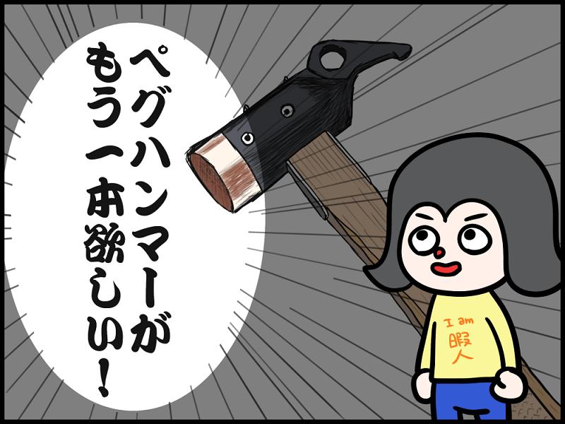 ポポキャンプ漫画vol.1~テント設営のとき(4コマ目)
