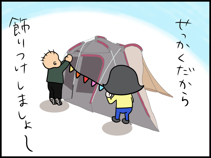 ポポのキャンプまんが『手作りガーランド』2コマ目