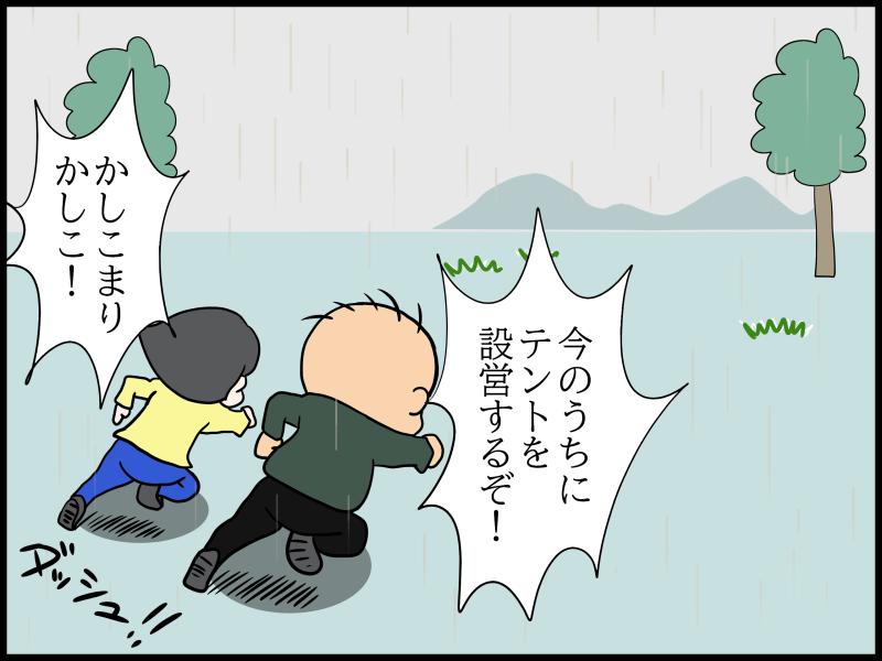 ポポのキャンプまんが『天気』3コマ目