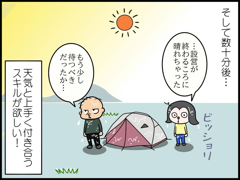 ポポのキャンプまんが『天気』4コマ目