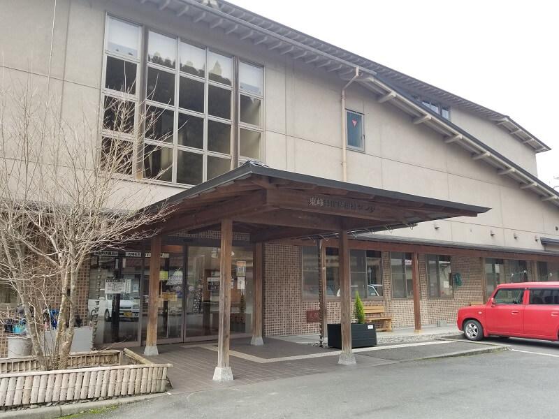 東峰村保健福祉センター いずみ館