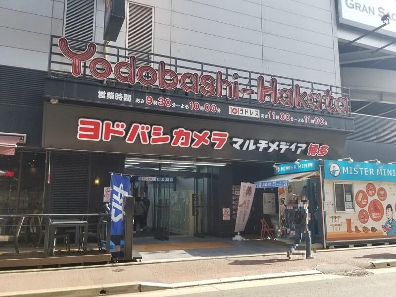 ヨドバシカメラ マルチメディア博多