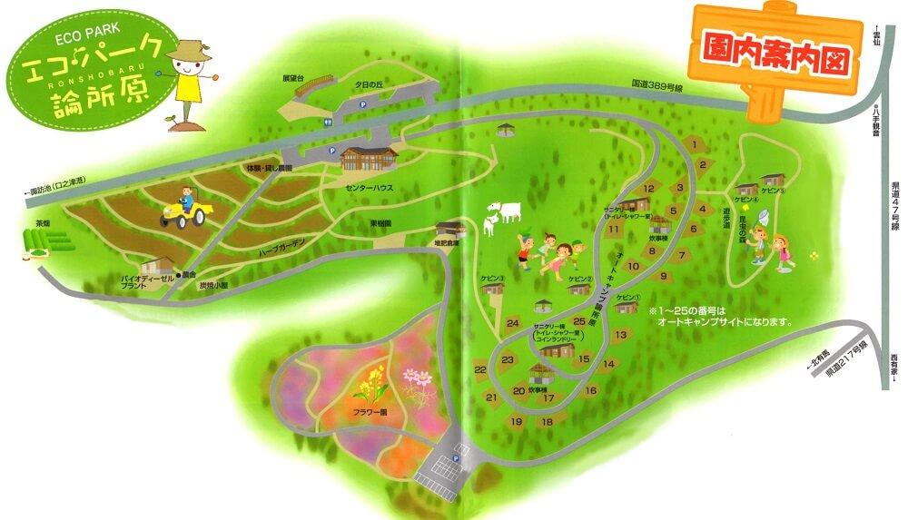 エコ・パーク論所原 園内マップ