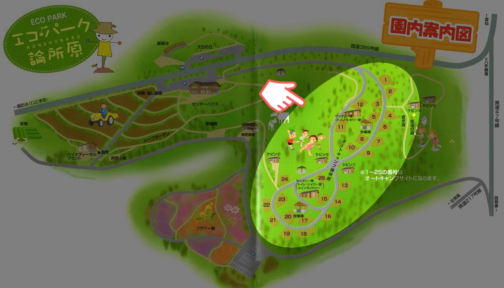 エコ・パーク論所原 園内マップ(テントサイト)