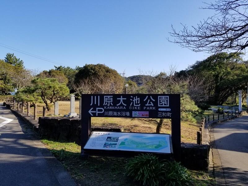川原大池公園の入口