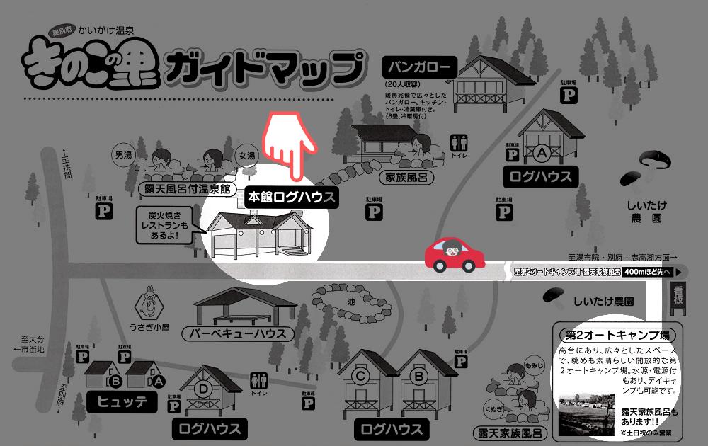 かいがけ温泉きのこの里 ガイドマップ(本館ログハウス)