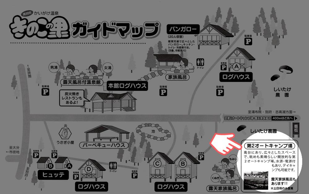 かいがけ温泉きのこの里 ガイドマップ(テントサイト)