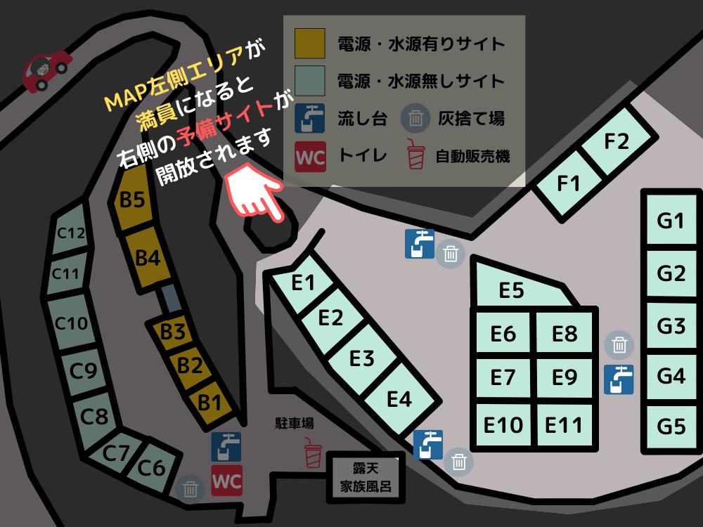 かいがけ温泉きのこの里 キャンプ場マップ(予備サイト)