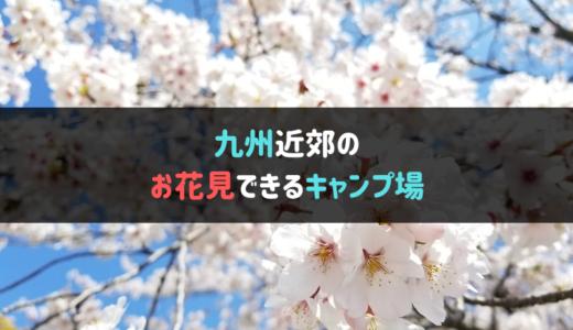 【九州近郊】桜咲く!お花見できるキャンプ場まとめ
