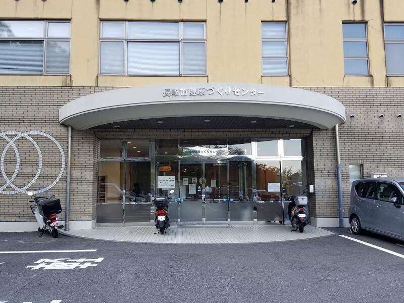 長崎市健康づくりセンター
