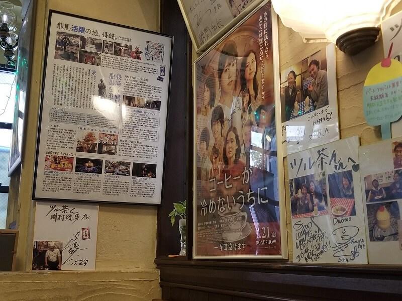 長崎市のツル茶ん 店内