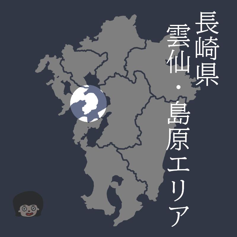 長崎県 雲仙・島原エリア