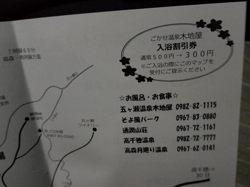服掛松キャンプ場でもらえる周辺ガイドマップ