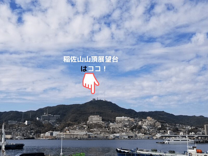 稲佐山 山頂展望台