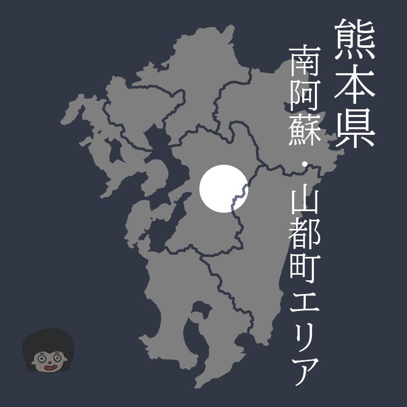 熊本県 南阿蘇・山都町エリア