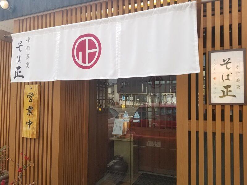 長崎県大村市 手打蕎麦そば正