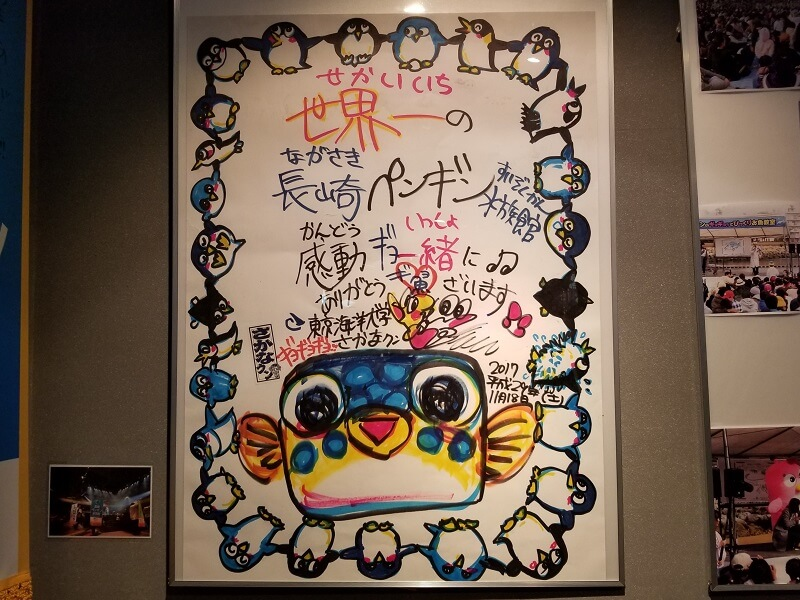 長崎ペンギン水族館 さかなくんのサインボード