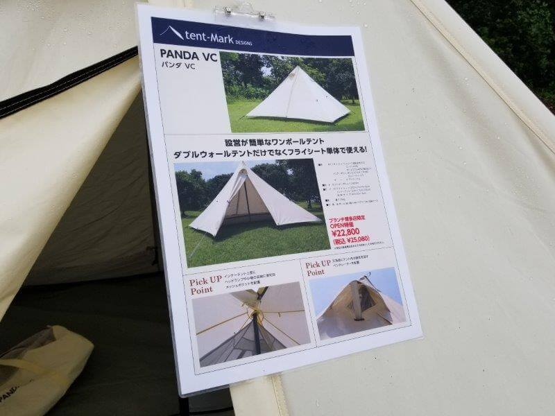 テンマクデザイン展示会 パンダVC