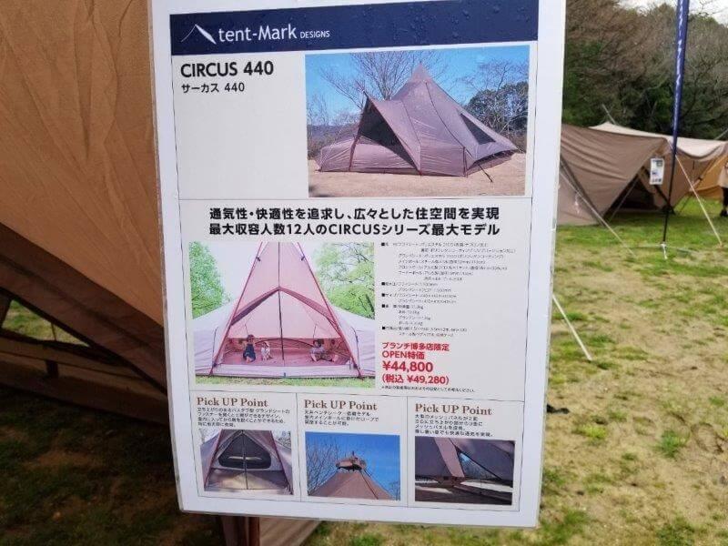 テンマクデザイン展示会 サーカス440
