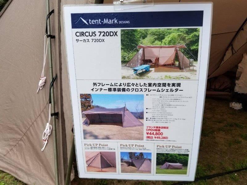 テンマクデザイン展示会 サーカス720DX