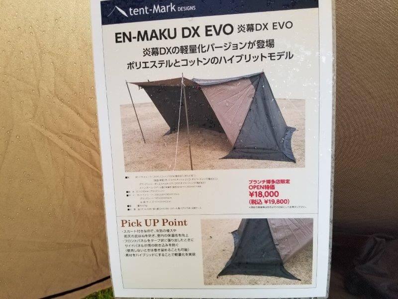 テンマクデザイン展示会 炎幕DX EVO
