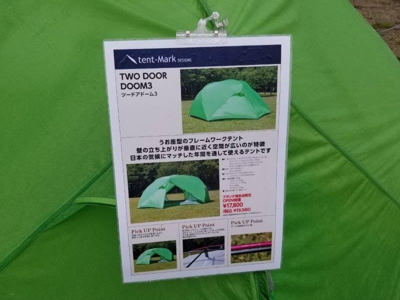 テンマクデザイン展示会 ツードアドーム3