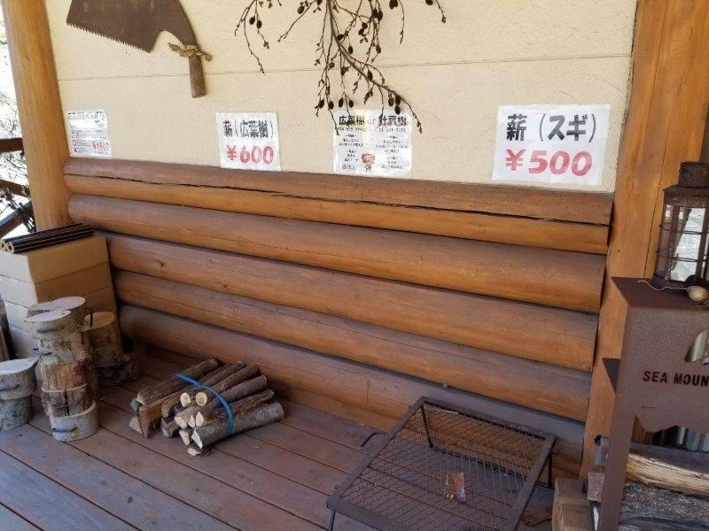 歌瀬キャンプ場で販売されている薪
