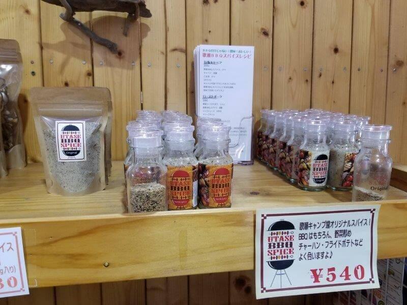 歌瀬キャンプ場で販売されている歌瀬BBQスパイス