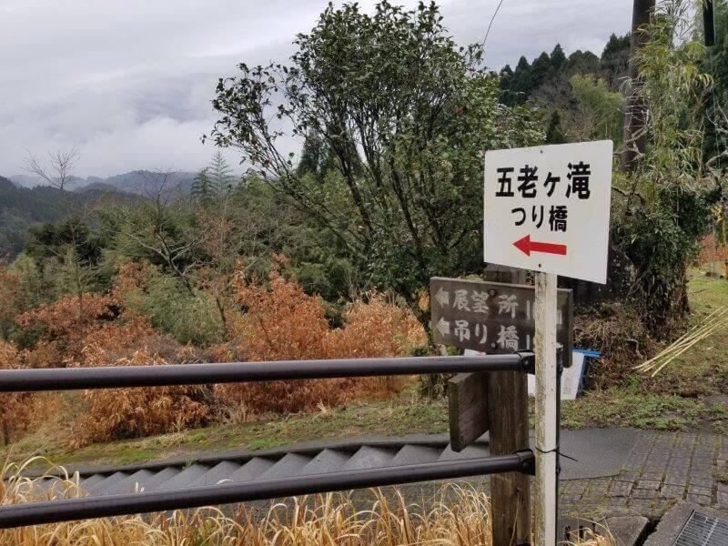 山都町 五老ヶ滝