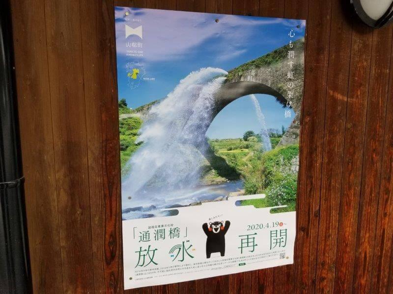 通潤橋の放水再開
