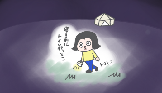 【本当にあったキャンプの話】夜のトイレ