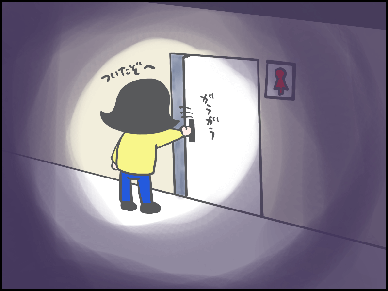 ポポのキャンプまんが『夜のトイレ』2コマ目