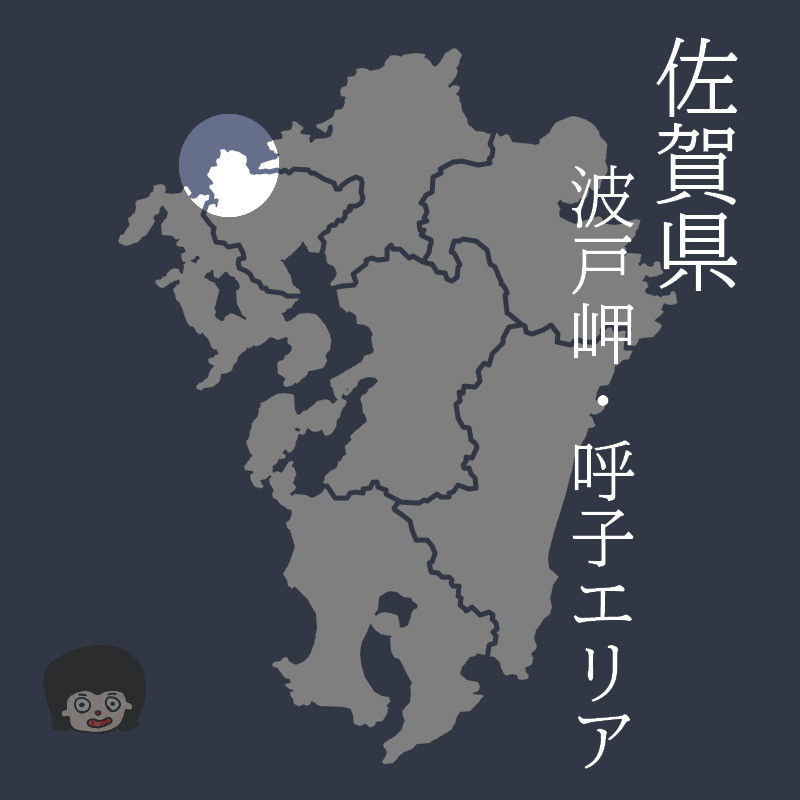 佐賀県 波戸岬・呼子エリア