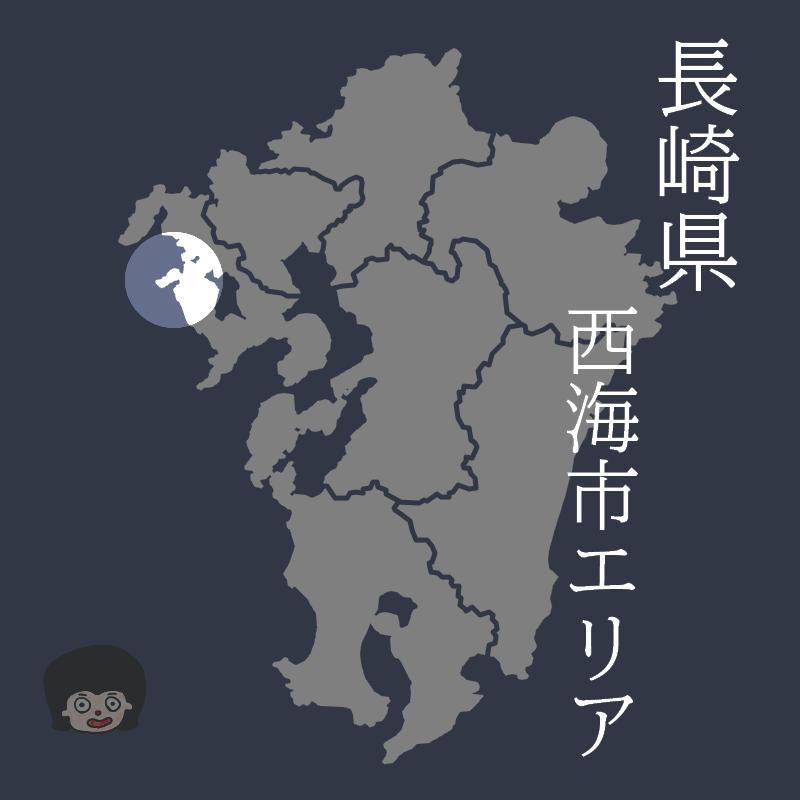【長崎県│西海市エリア】キャンプついでに楽しめる名所・グルメまとめ