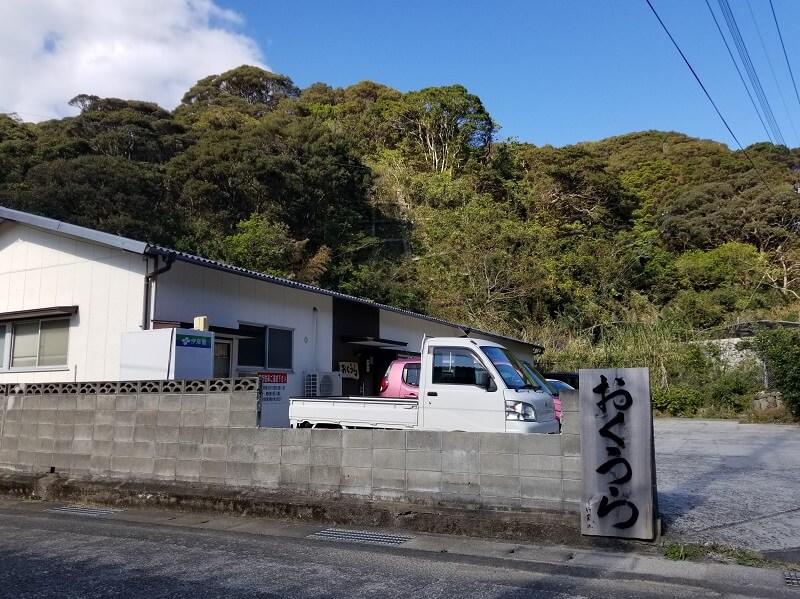 長崎県西海市崎戸にある海鮮料理店「おくうら」