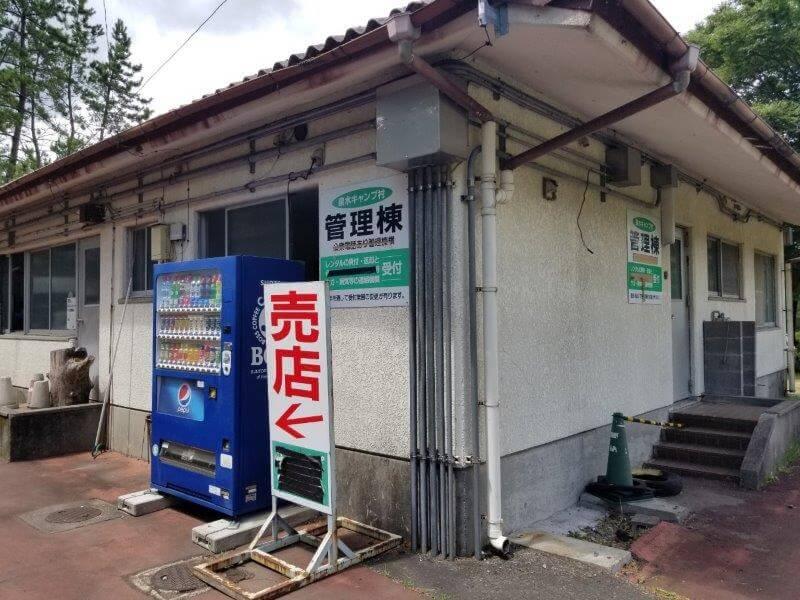九重グリーンパーク泉水キャンプ村の売店