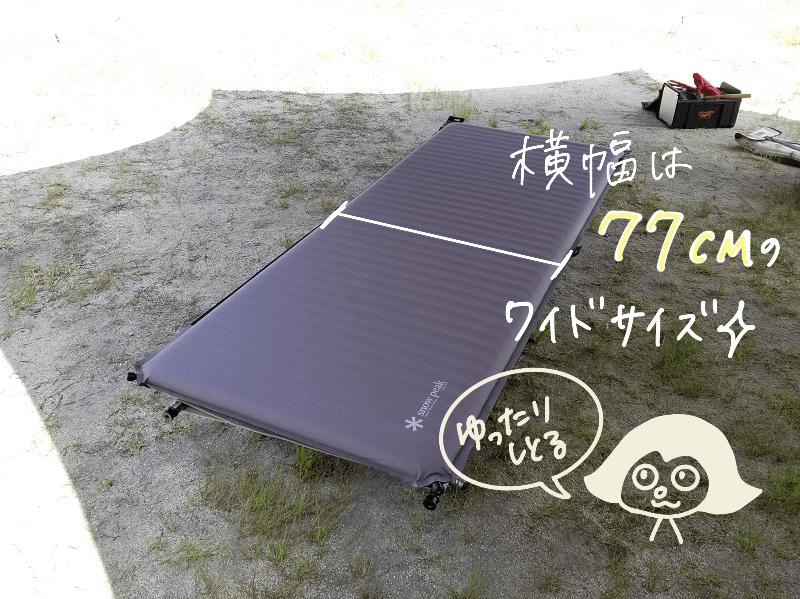 スノーピーク「キャンピングマット2.5w」横幅は77cm