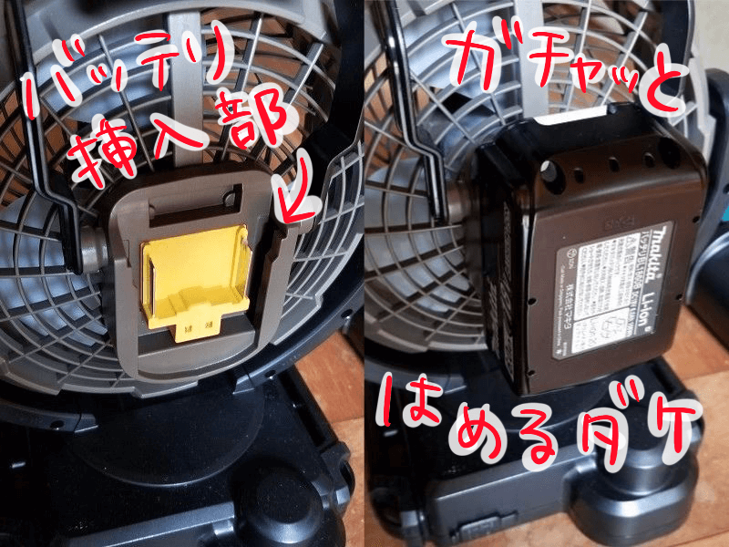 snowpeak ポータブル扇風機 フィールドファン(バッテリ挿入部)