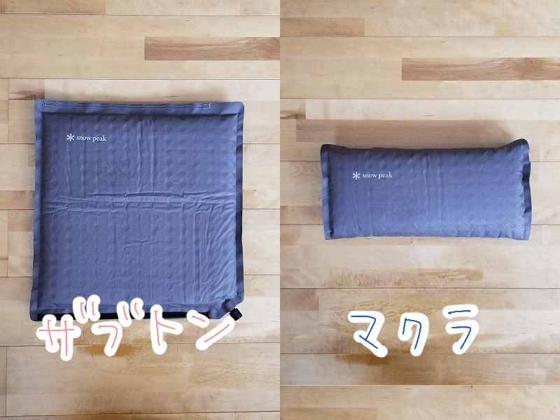 スノーピーク「マット&ピロー」は座布団と枕の2WAYで使える