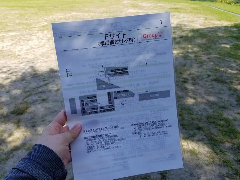 スノーピーク奥日田 入場証明書