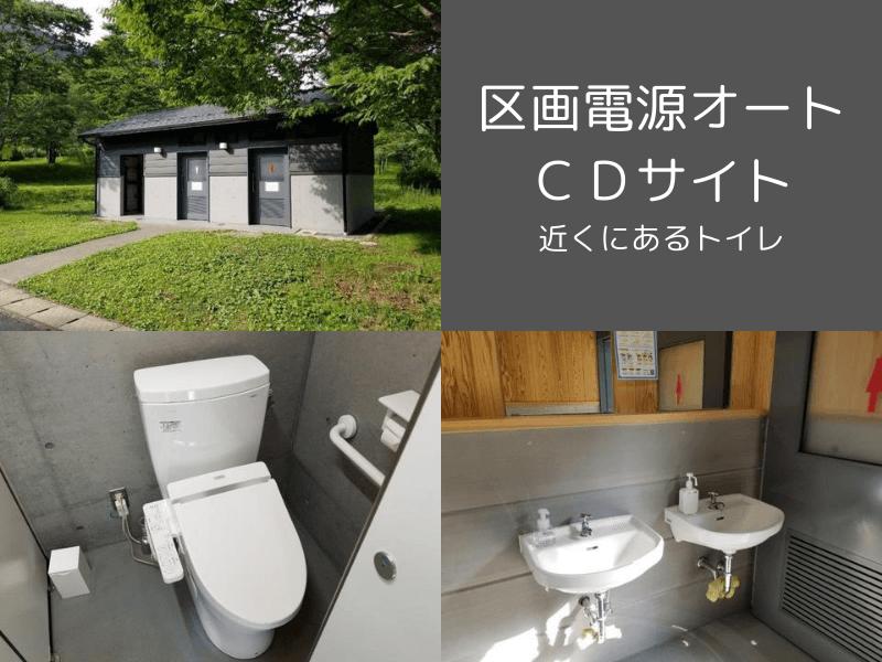 スノーピーク奥日田 区画電源オートCDサイトのトイレ