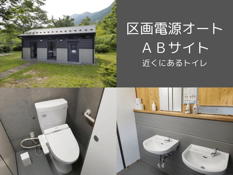 スノーピーク奥日田 区画電源オートABサイトのトイレ